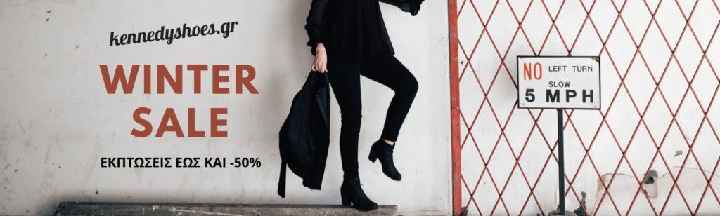γυναικεια παπουτσια τσαντεσ χειμερινες εκπτωσεισ 2019 kennedy shoes 6ad4c2b3c16