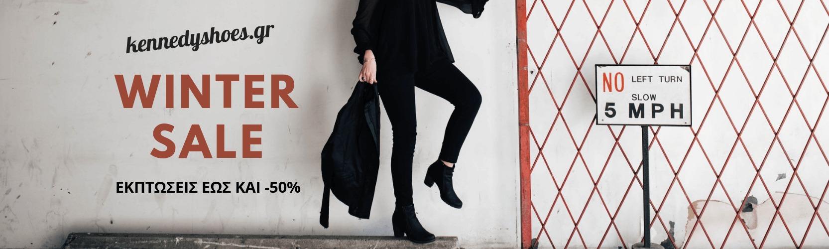 γυναικεια παπουτσια τσαντεσ χειμερινες εκπτωσεισ 2019 kennedy shoes